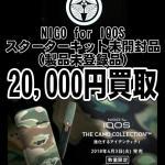 NIGO for IQOS超強化買取中!