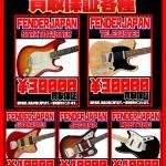 【Fender】卍買取りたい卍【じぇぺぁーん】