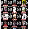 5/1 ★邦画DVDランキング更新★