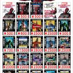 ★MARVEL DVD&Blu-ray買取情報★