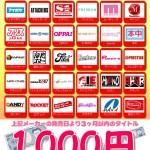 発売から3ヶ月以内の人気メーカーなら1,000円以上買取保証!