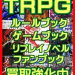 【書籍コーナー】TRPGゲームブック ルールブック 他関連書 強化買取