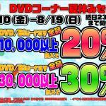 8/10-8/19 DVDコーナーセール情報!