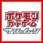 【ポケカ】ポケモンカードゲーム 買取表 【02/12更新】