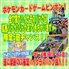 ポケモンカードピンポンに遂に!禁断のバトルブーストハイクラスパック投入!!(゚Д゚;)