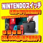 任天堂スイッチ★お買い得超特価!