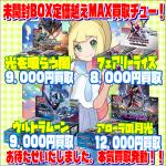 ポケモン未開封BOX各種超ー強化買取中!!