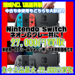 任天堂スイッチ等任天堂本体最新買取価格更新☆彡