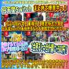 任天堂Switch本体まさかの!超絶!まとめ買取ボーナス発動!そしてぴかちゅう&すまぶら買取価格もあがりました★
