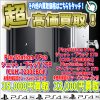 PS4本体等SONY本体最新買取価格1/16
