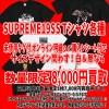 【松戸店】数量限定SUPREME19SS半袖Tシャツ買取保証!