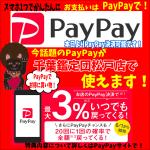 【松戸店】PayPay決済導入致しました★