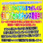 【松戸店】UFOキャッチャーコーナーよりお知らせ