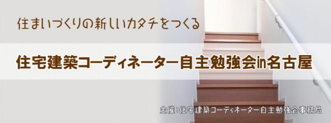 第1回住宅建築コーディネーター自主勉強会in名古屋