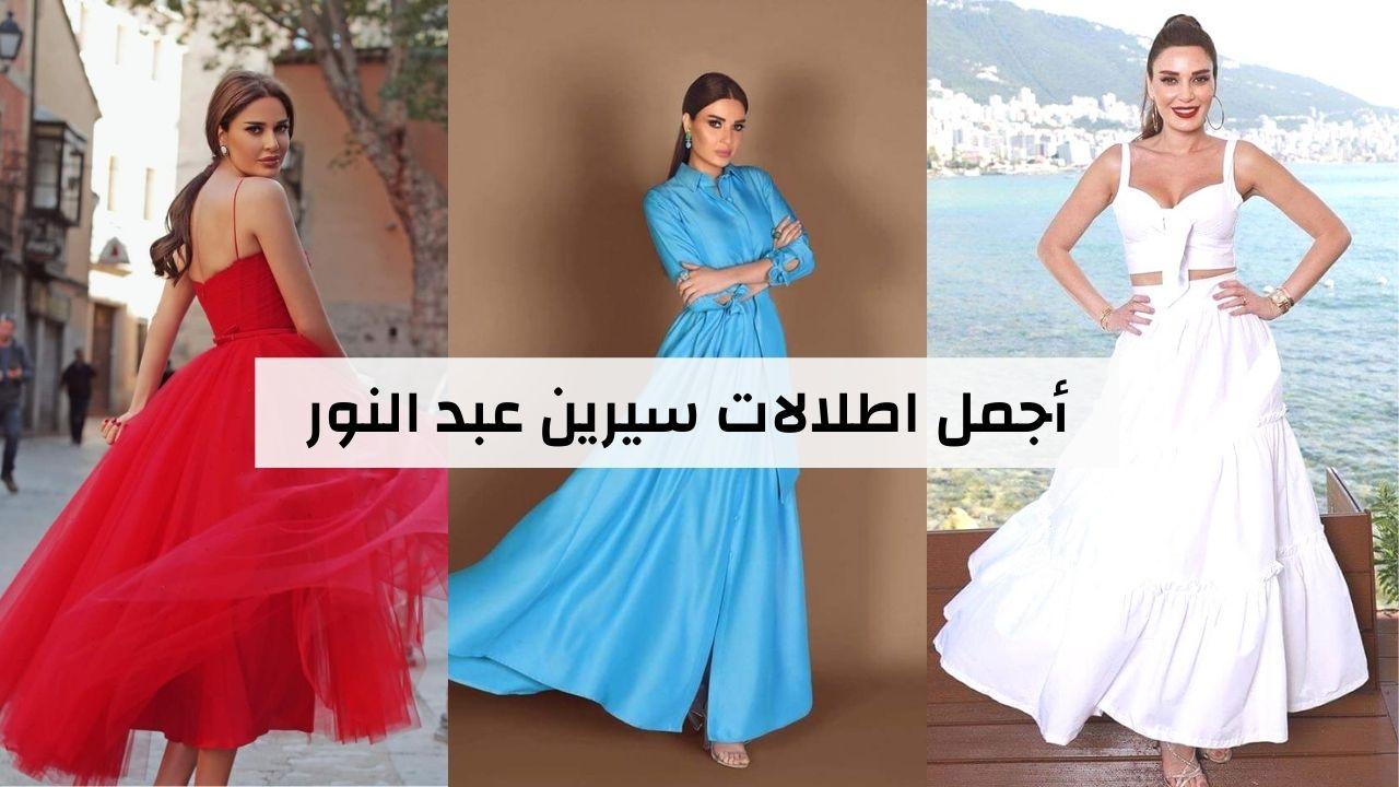 أجمل اطلالات سيرين عبد النور