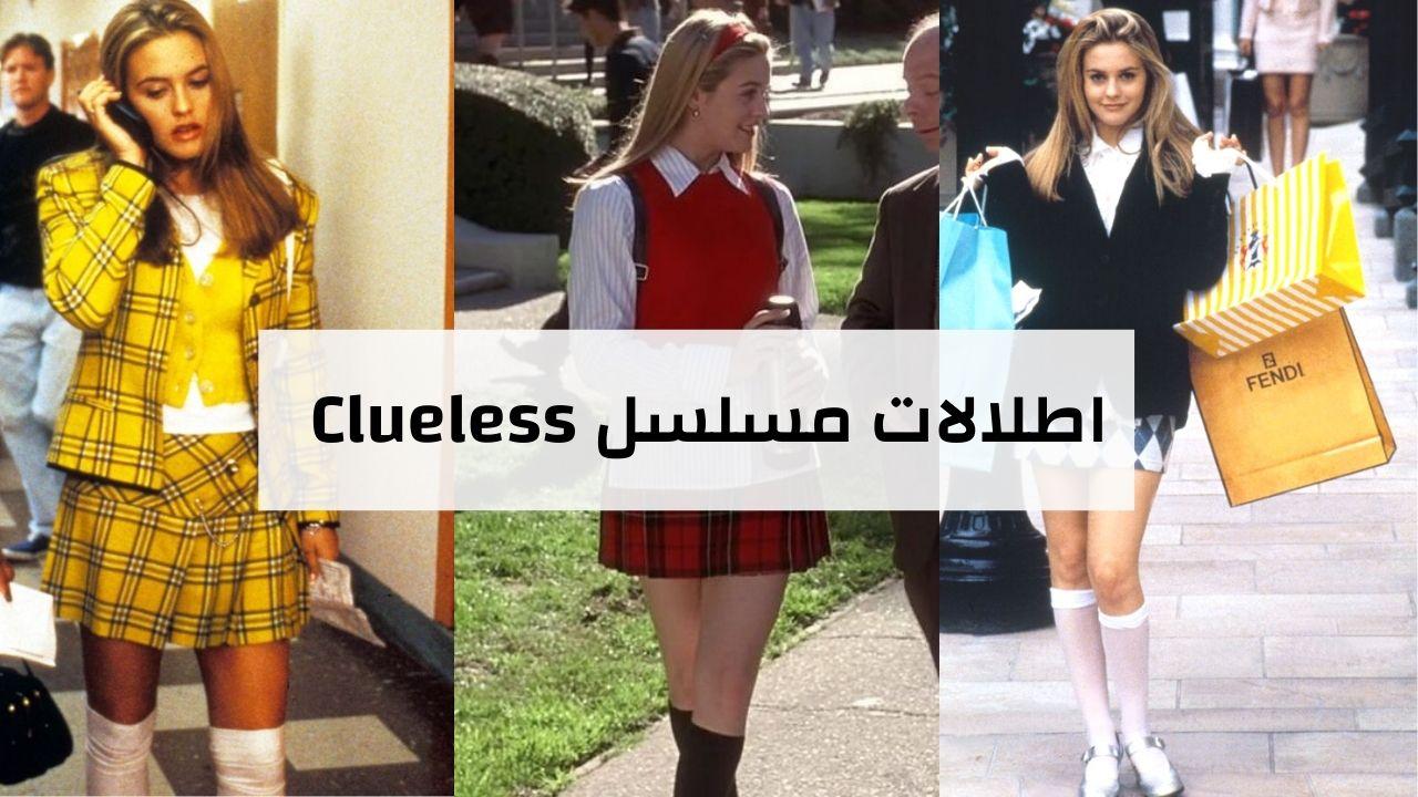 اطلالات مسلسل Clueless