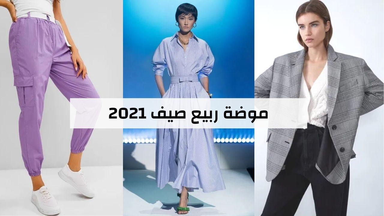 ملابس ربيع 2021 ملابس صيف 2021