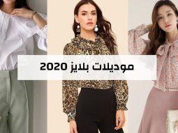 موديلات بلايز 2020