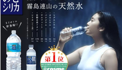 CMで話題!霧島天然水の「飲むシリカ」はミネラル豊富で@COSME1位!
