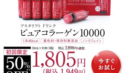 アスタリフトの『ピュアコラーゲン10000』は半額で試せる!美容サポート成分が豊富!