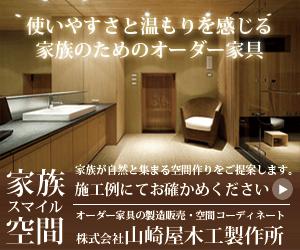 オーダー家具の山崎屋木工製作所