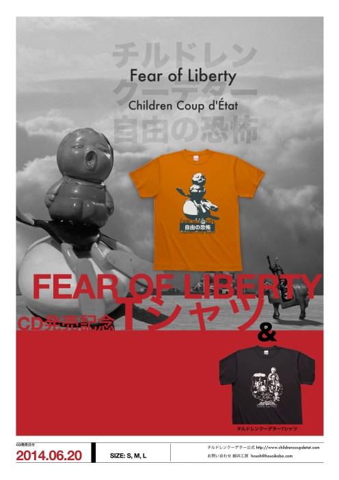 自由の恐怖Tシャツ - flyer
