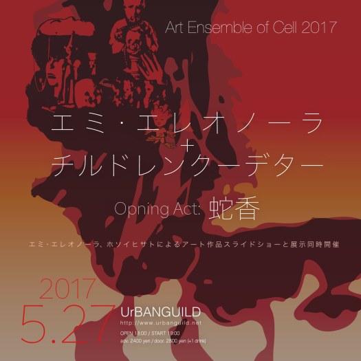 2017-05-27 Art Ensenble of Cell 2017 Flyer-square
