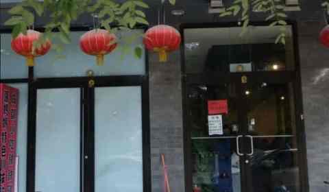 Zhang Mama, neuere Adresse (Jiaodaokou Road),