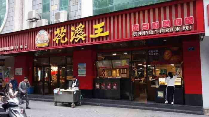 Huaxi Wang Zweigstelle