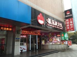 Shanghai-Funny-English