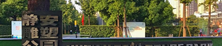 China, Shanghai, Jing'An, Sculpture Park