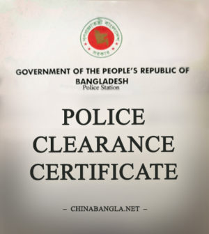 Steps to Get Police Clearance or Non Criminal Certificate in Bangladesh