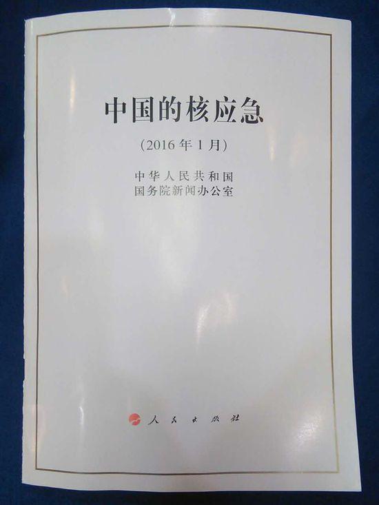 China publica primer libro blanco sobre preparación ante emergencias nucleares
