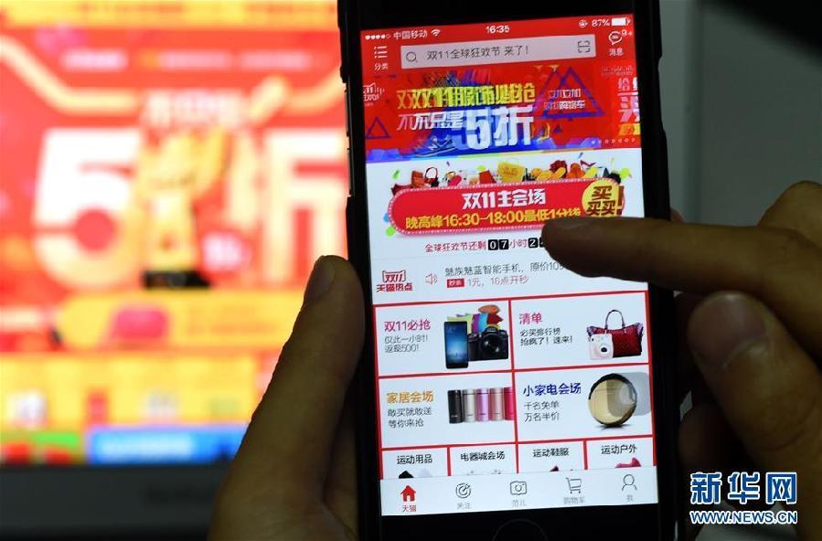 Crecen ingresos de principales empresas chinas de internet en primer semestre de 2020
