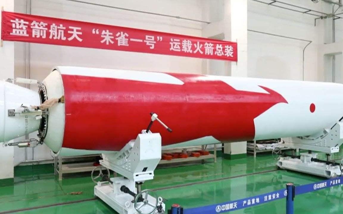 Fabricante privado de cohetes de China logra financiación de 1.200 millones de yuanes
