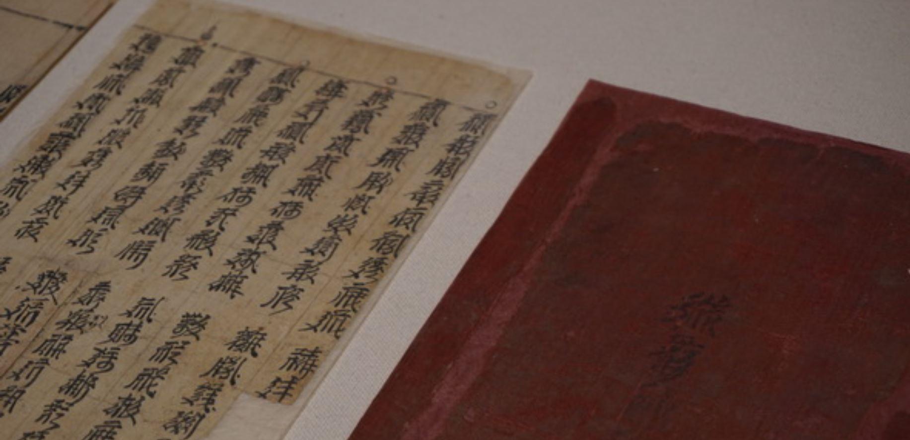 Bibliotecas chinas publican copias digitales de libros antiguos