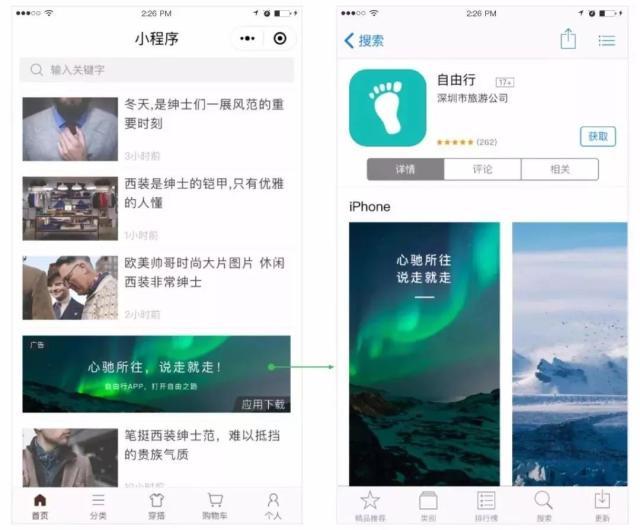 WeChat-mini-programme-ads