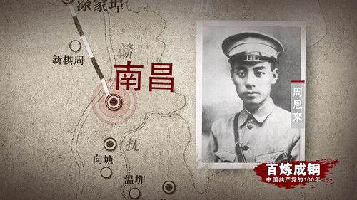 百铸钢铁丨南昌爆头片第十集