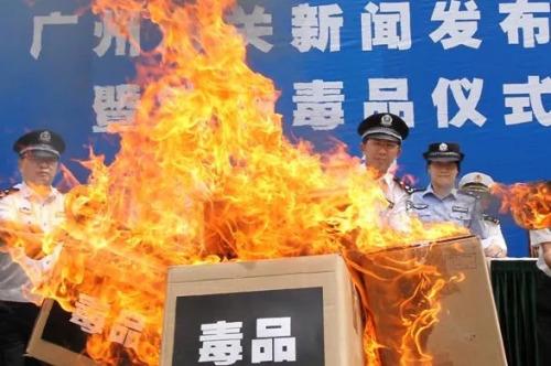 图为广州海关销毁走私毒品现场。(图片来自中国海关总署)