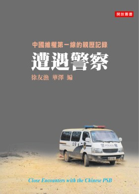 Police Book cover 2C