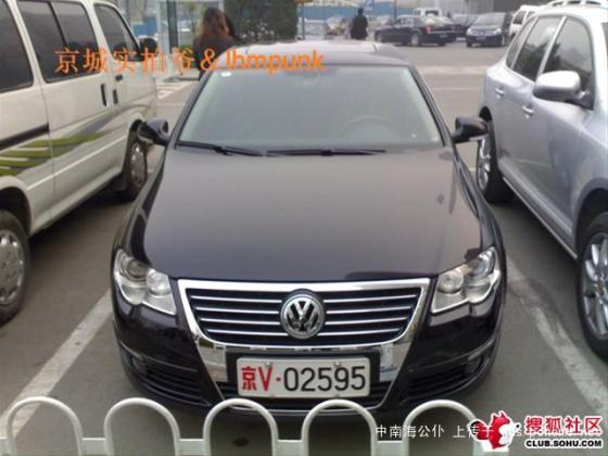 fake-military-vehicle-license-plates-china-04-volkswagen-magotan
