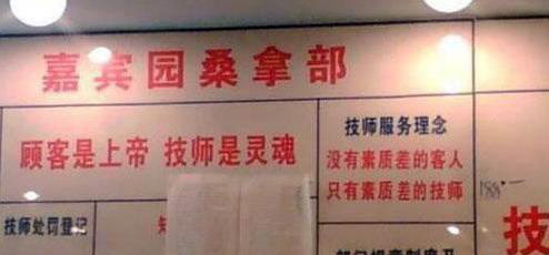 A list of 'services' offered at a sauna in China.