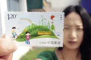 Timbre commémoratif pour la Journée mondiale de l'environnement, le 5 juin