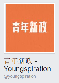 Youngspiration parti politique