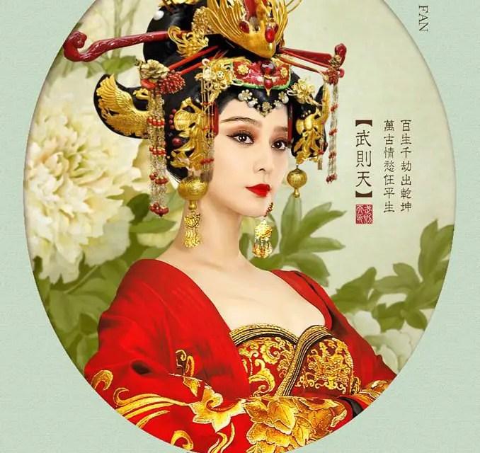 L'impératrice Wu Zetian bientôt sur nos écrans