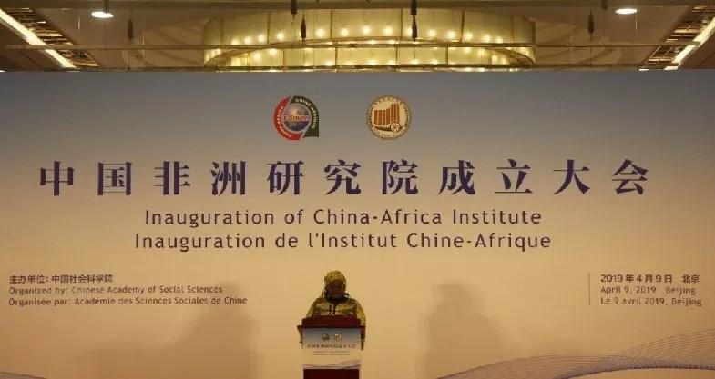 L'Institut Chine-Afrique inauguré à Beijing
