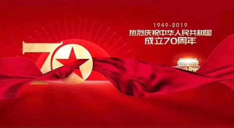 Les 70 ans de progrès de la Chine
