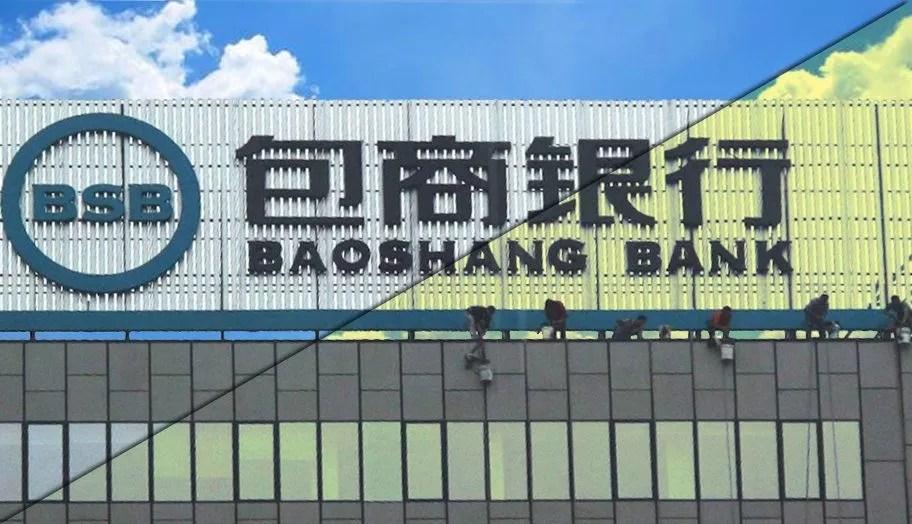 Une banque commerciale chinoise fait faillite