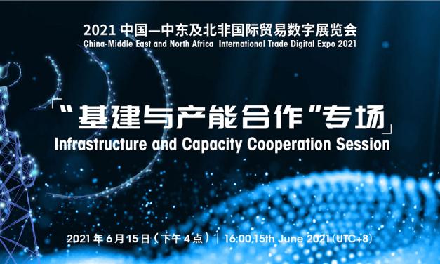 Salon numérique du commerce international Chine-Moyen-Orient et Afrique du Nord 2021
