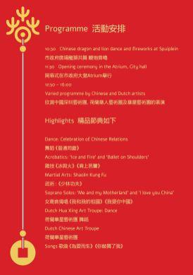 CNY 2018 flyer programme